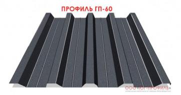 Металлопрофиль ПРОФИЛЬ ГП-60