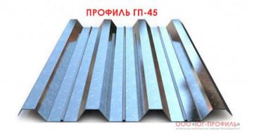 Металлопрофиль ПРОФИЛЬ ГП-45