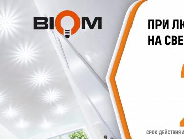Акция. При любой покупке  светильники  со скидкой 20% до 31.04.2021