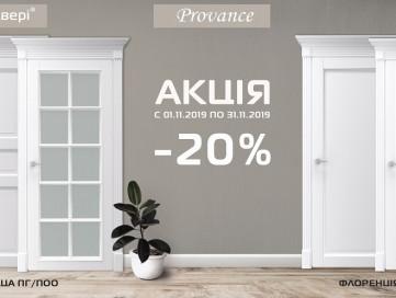 Акция на модели дверей Ницца ПГ ПОО и Флоренцыя ПГ ПОО