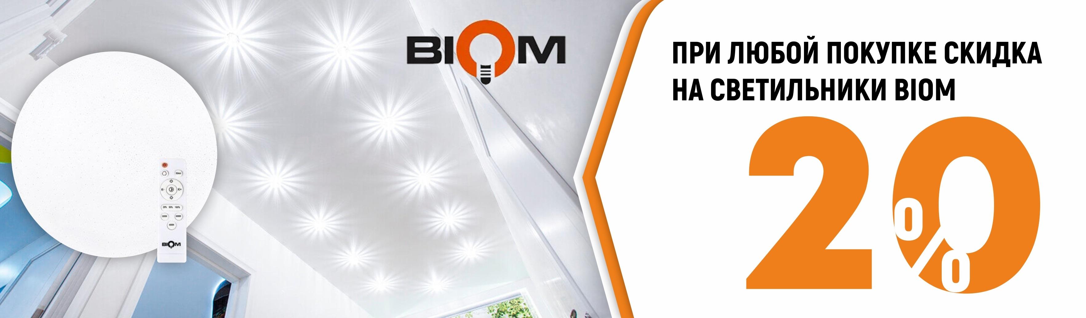 Акция на светильники в Николаеве